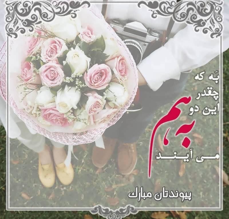 عکس پروفایل تبریک ازدواج به دوست