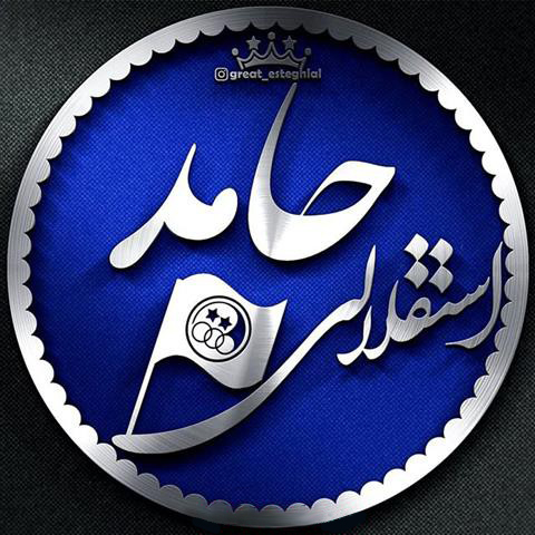 عکس پروفایل حامد استقلالی
