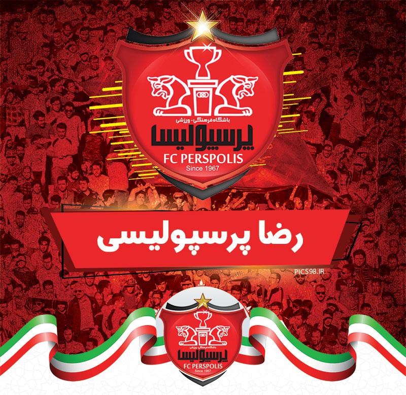 عکس پروفایل رضا پرسپولیسی