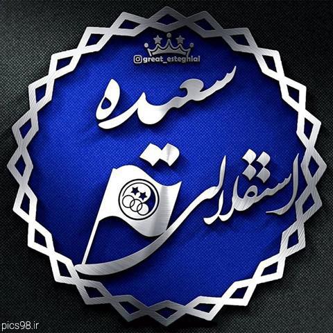 عکس پروفایل سعیده استقلالی