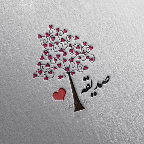 عکس پروفایل صدیقه با طرح درخت