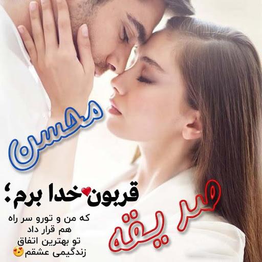 عکس پروفایل صدیقه و محسن