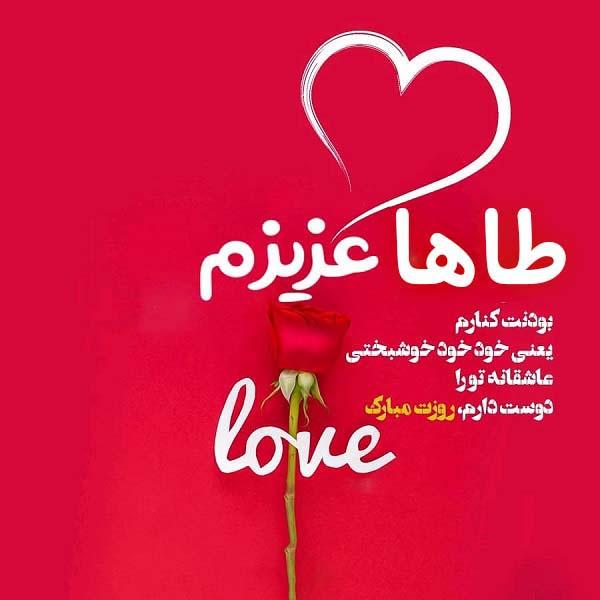 عکس پروفایل طاها با متن عاشقانه