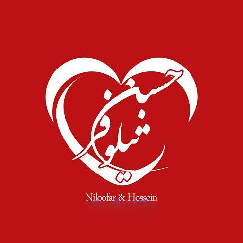 عکس پروفایل عاشقانه دونفره اسم نیلوفر و حسین
