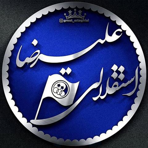 عکس پروفایل علیرضا استقلالی