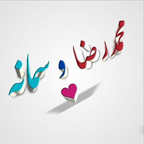 عکس پروفایل محمدرضا و سمانه