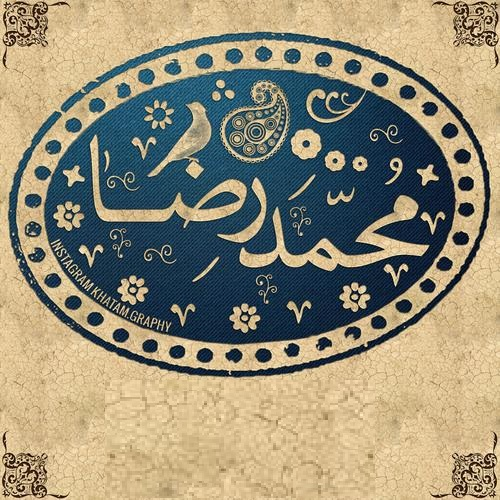 عکس پروفایل محمدرضا