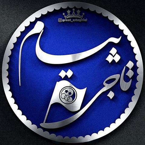 عکس پروفایل پیام تاجی