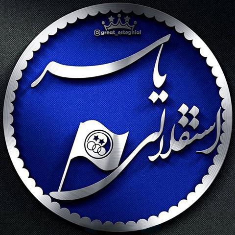 عکس پروفایل یاسر استقلالی