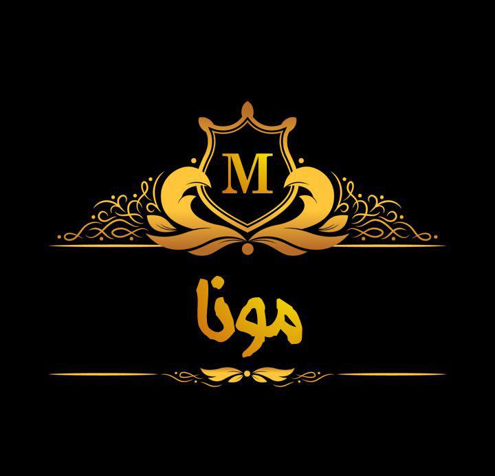 لوگوی اسم مونا با طرح طلایی