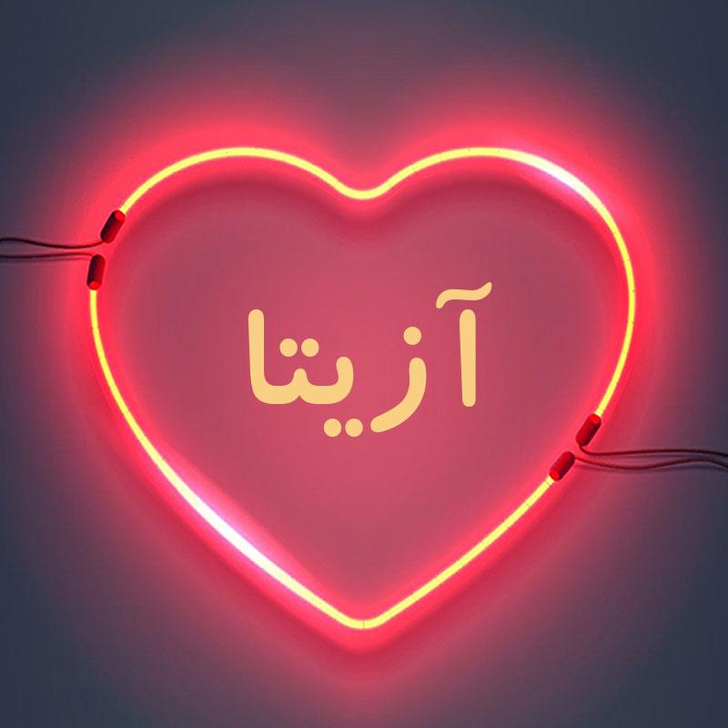 پروفایل تلگرام آزیتا با طرح قلب