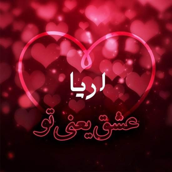 آریا عشق یعنی تو