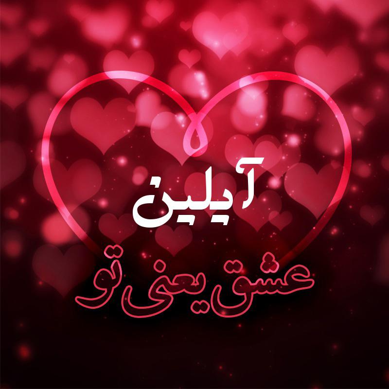 آیلین عشقی یعنی تو
