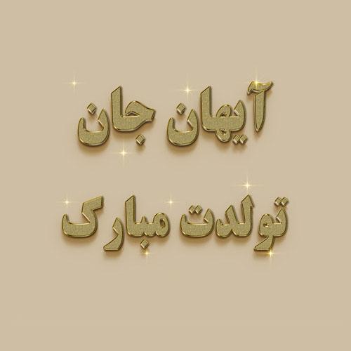 آیهان جان تولدت مبارک