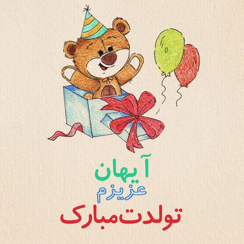 آیهان عزیزم تولدت مبارک با طرح بچگانه