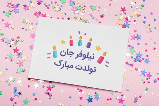 استوری تبریک تولد نیلوفر2