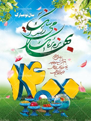 استوری تبریک عید 1400