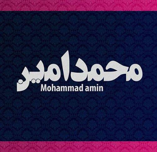 اسم محمدامین