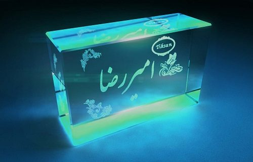 اسم نوشته امیررضا در مکعب شیشه ای
