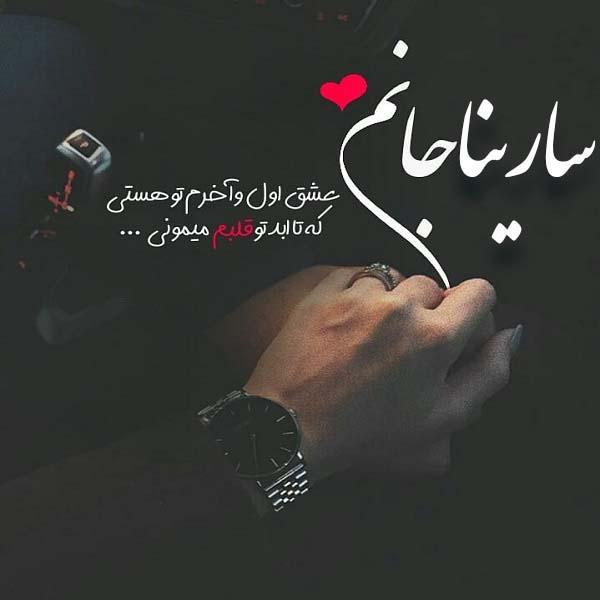 اسم نوشته سارینا با طرح دونفره عاشقانه