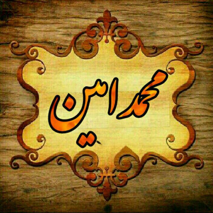 اسم نوشته محمدامین برای پروفایل تلگرام