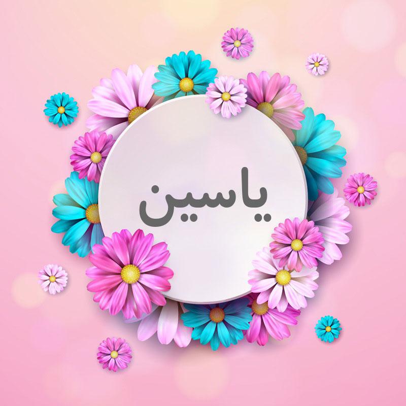 اسم نوشته یاسین با طرح گل