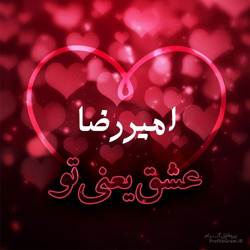 امیررضا عشق یعنی تو