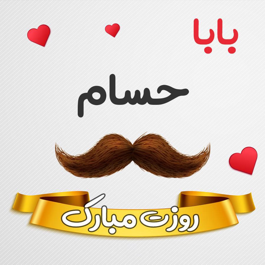 باباحسام روزت مبارک
