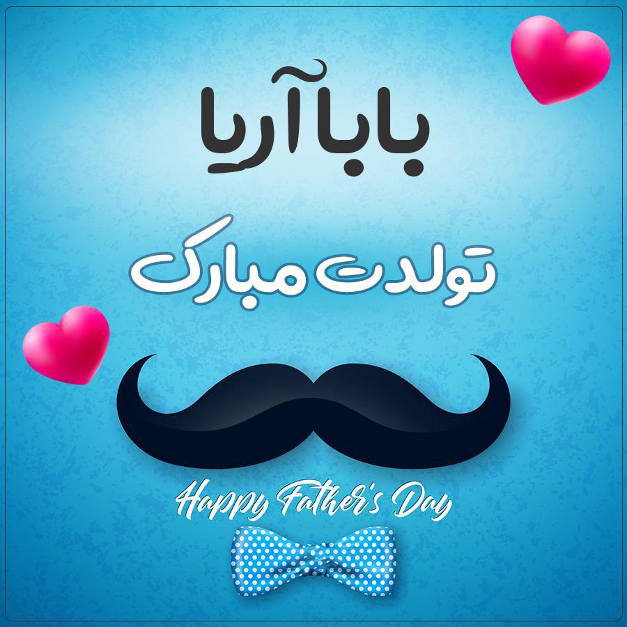 بابا آریا تولدت مبارک