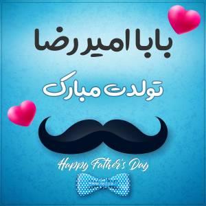 بابا امیررضا تولدت مبارک