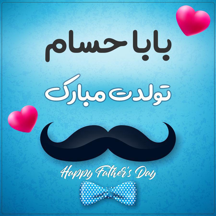 بابا حسام روزت مبارک