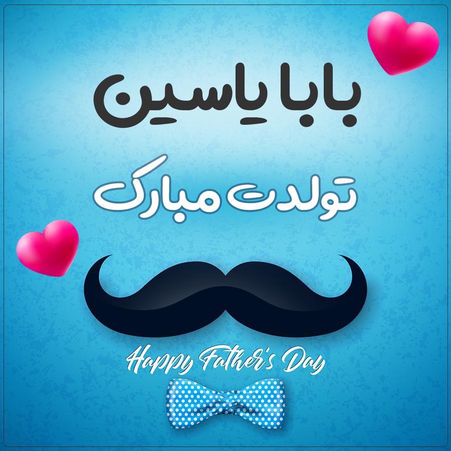 بابا یاسین روزت مبارک