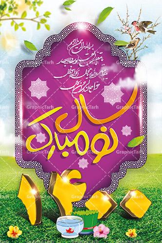 بنر استوری تبریک عید نوروز 1400