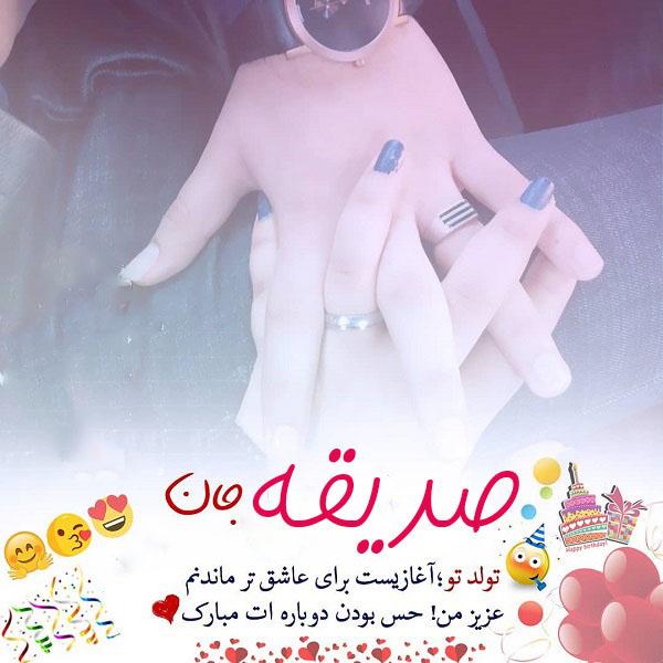 تبریک تولد صدیقه با طرح عاشقانه