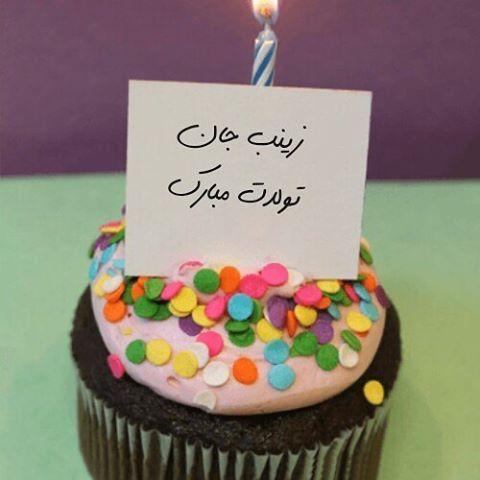 تولدت مبارک زینب جان