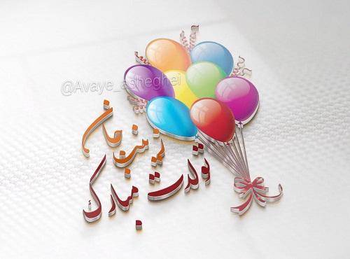 تولدت مبارک زینب