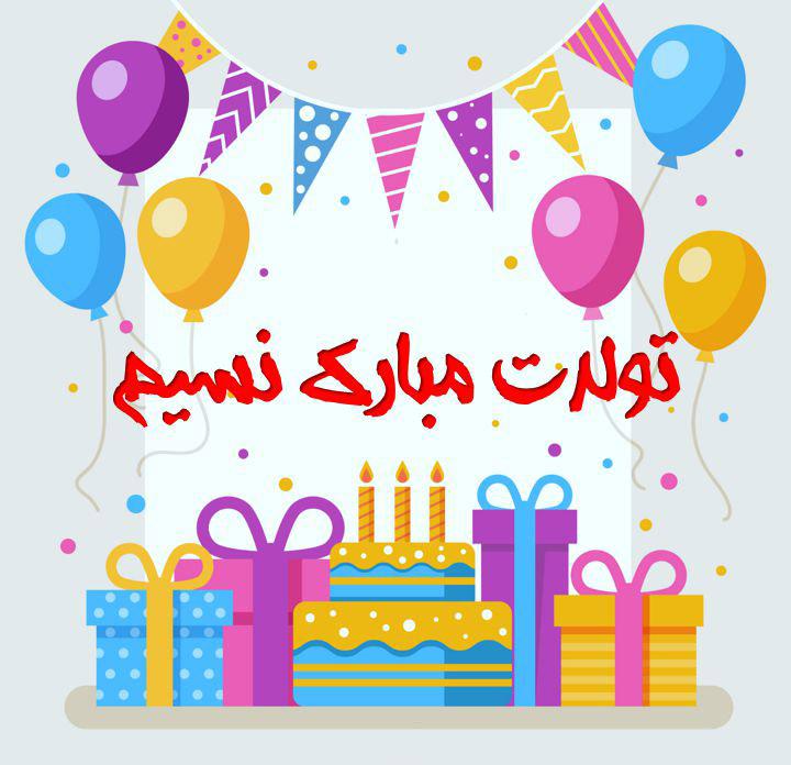 تولدت مبارک نسیم