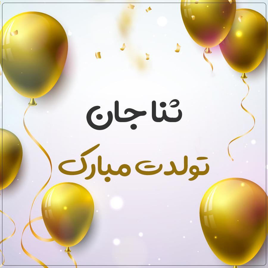 ثنا جان تولدت مبارک با عکس بادکنک