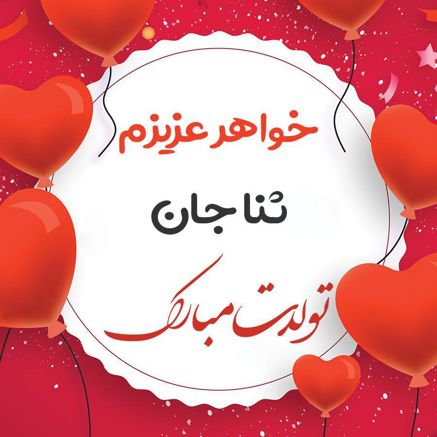 خواهر عزیزم ثنا جان تولدت مبارک
