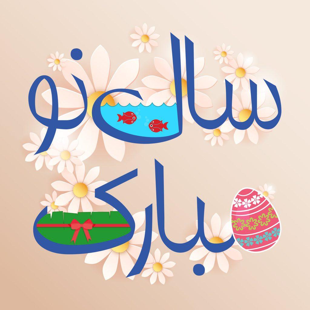 سال نو مبارک با تخم مرغ رنگ شده