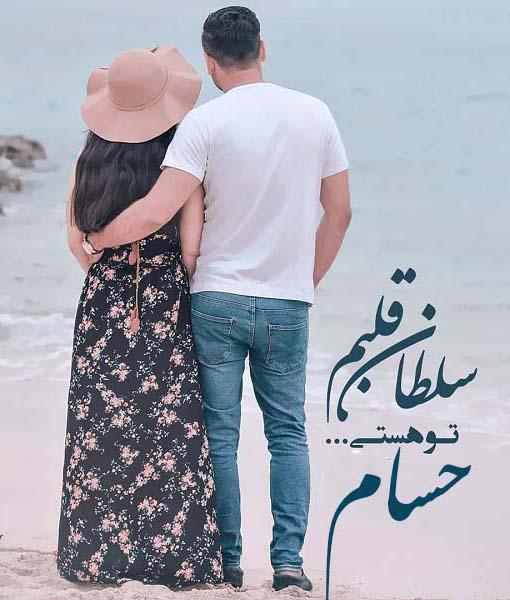 سلطان قلبم تویی حسام