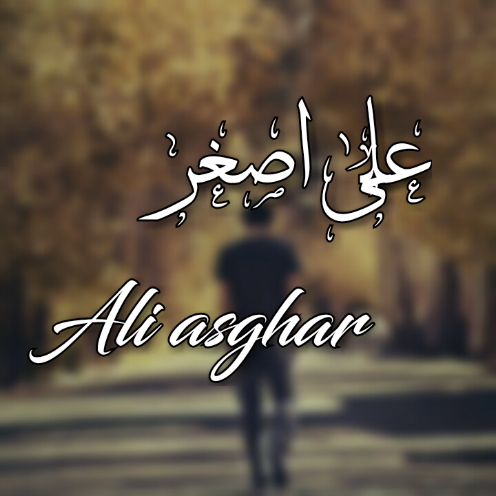 علی اصغر به فارسی و انگلیسی