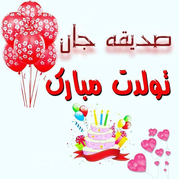 عکس تبریک تولد صدیقه با کیک و بادکنک