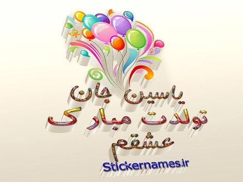 عکس تولدت مبارک یاسین