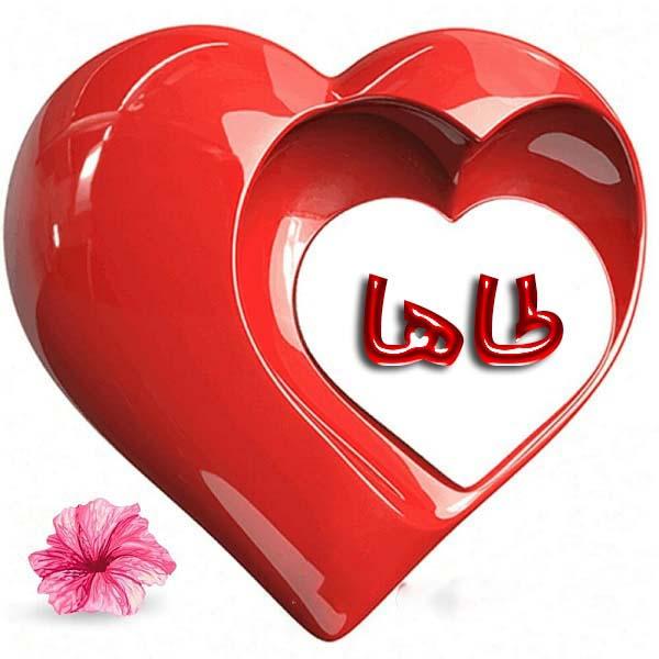 عکس طرح قلب اسم طاها