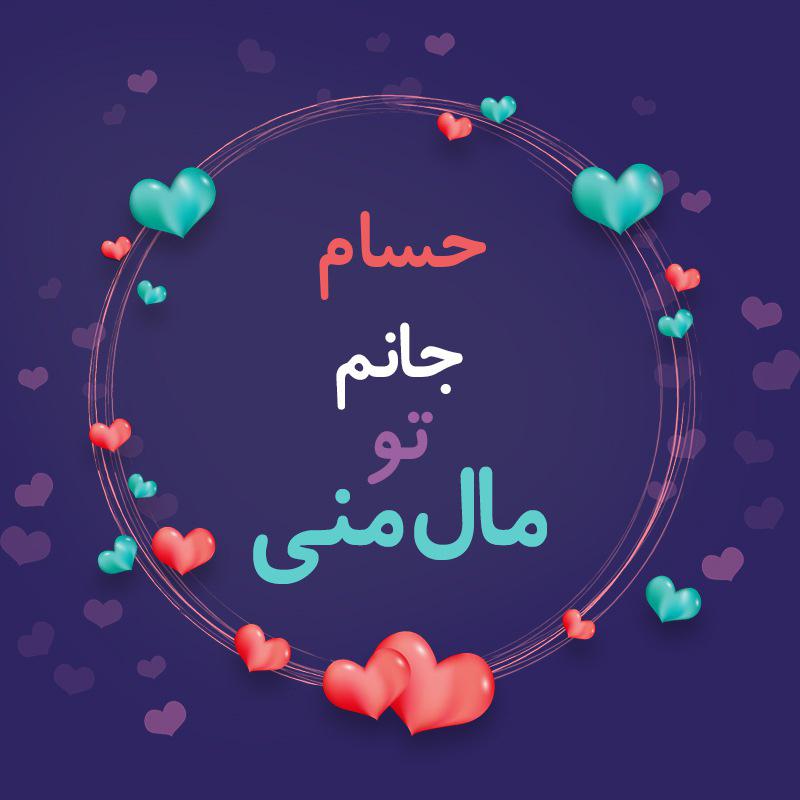 عکس عاشقانه اسم حسام به قلب