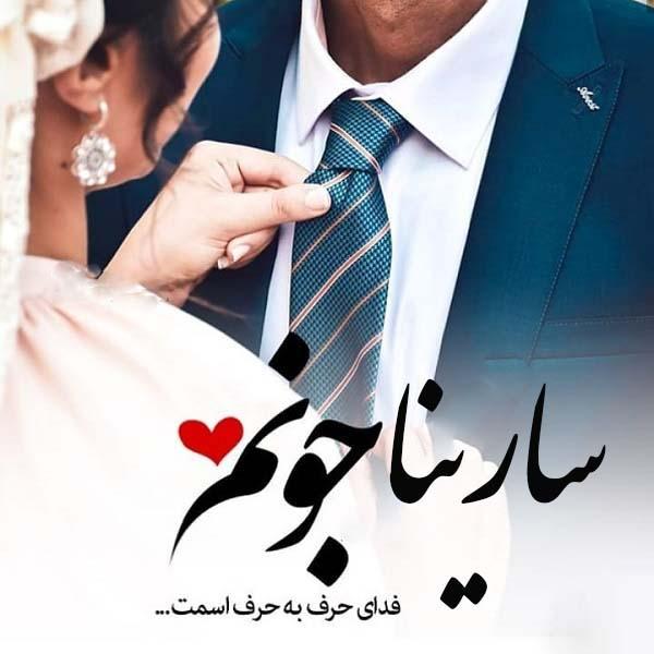 عکس عاشقانه عروس و داماد با اسم سارینا