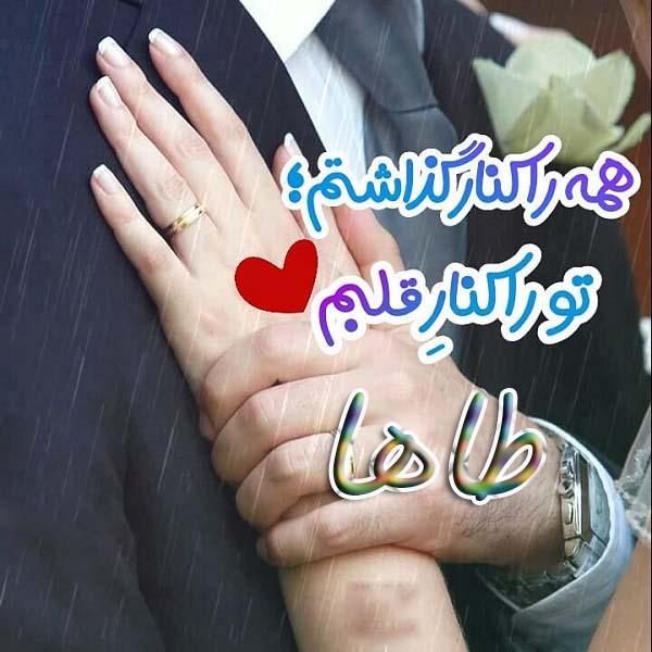 عکس عروس و داماد عاشقانه اسم طاها