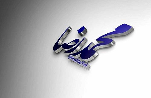 عکس نوشته آبی رنگ اسم محمدرضا