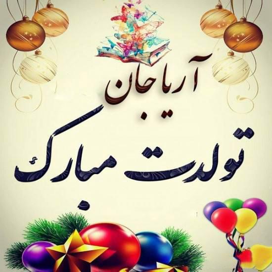 عکس نوشته آریاجان تولدت مبارک